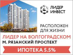 Дом «Лидер на Волгоградском» Квартиры от 6,6 млн рублей